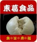 肉まん専門通販 東葛食品株式会社